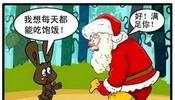 圣诞老人也没辙