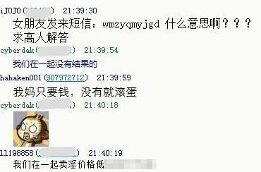 女友短信:wmzyqmyjgd什么意思,求高人解答